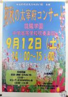 吹奏楽部「初秋の太宰府コンサート」