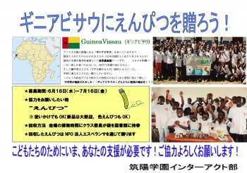 guinea_bissau_poster