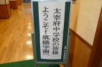 平成23年度 体験入学(太宰府中学校)【1】