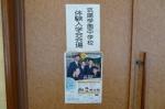 筑陽学園中学校 体験入学会【16】
