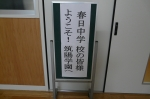 平成23年度 体験入学(春日中学校)【1】
