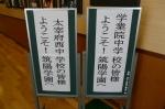 平成23年度 体験入学(学業院中学校・太宰府西中学校)【1】