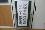 平成23年度 体験入学(大利中学校)【1】