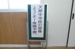 平成23年度 体験入学(天拝中学校)【1】