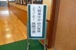 平成23年度 体験入学(大野東中学校)【1】