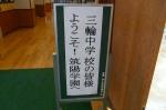 平成24年度 体験入学<三輪中学校>【1】