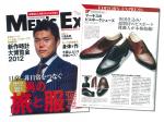 中高一貫科(第2期生)卒業生の川口昭司さんが、雑誌「MEN'S EX 7月号」に紹介されました。