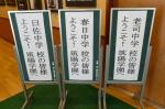 平成24年度 体験入学<日佐中学校・老司中学校・春日中学校>【1】