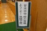 平成24年度 体験入学<甘木中学校>【1】