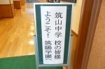 平成24年度 体験入学<筑山中学校>【1】