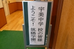 平成24年度 体験入学<宇美中学校>【1】
