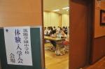 平成25年度入試 筑陽学園中学校 体験入学会【1】