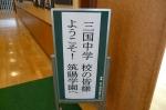 平成24年度 体験入学<三国中学校>【1】