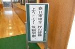 平成24年度 体験入学<春日東中学校>【1】