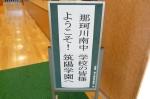 平成24年度 体験入学<那珂川南中学校>【1】