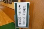 平成24年度 体験入学<天拝中学校・大野東中学校>【1】