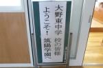 平成24年度 体験入学<天拝中学校・大野東中学校>【2】