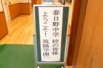 平成24年度 体験入学<春日野中学校>【1】