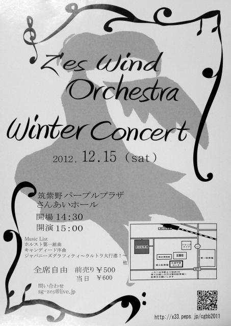 吹奏楽部OBによるウィンターコンサートのお知らせ