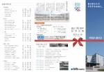 創立90周年記念式典-式次第【1】