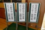 平成25年度 体験入学<大野中・太宰府中・比良松中>【1】