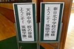 平成25年度 体験入学<春日北中学校・天拝中学校>【1】