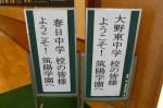 平成25年度 体験入学<大野東中学校・春日中学校>【1】