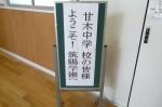 平成25年度 体験入学<甘木中学校>【1】