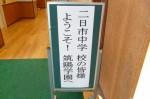 平成25年度 体験入学<二日市中学校>【1】