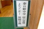 平成25年度 体験入学<春日野中学校>【1】