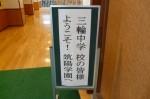 平成25年度 体験入学<三輪中学校>【1】