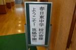 平成25年度 体験入学<春日東中学校>【1】