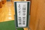 平成25年度 体験入学<三国中学校>【1】