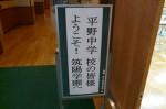 平成25年度 体験入学<平野中学校>【1】