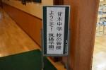 平成26年度体験入学<甘木中学校>【1】