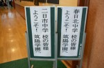 平成26年度体験入学<二日市中・春日北中>【1】