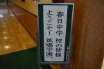 平成26年度体験入学<春日中学校>【1】