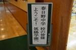 平成26年度体験入学<春日野中学校>【1】