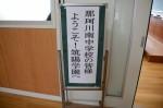 平成26年度体験入学<那珂川南中学校>【1】