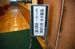 平成26年度体験入学<南陵中学校>【1】