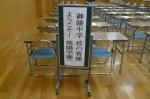 平成26年度体験入学<御陵中・春日南中・板付中>【1】