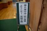 平成26年度体験入学<春日東中学校>【1】