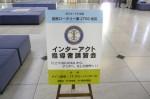 平成25・26年度インターアクトクラブ指導者講習会【1】