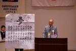 平成25・26年度インターアクトクラブ指導者講習会【13】