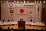 平成25・26年度インターアクトクラブ指導者講習会【54】