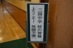 平成26年度体験入学<三国中学校>【1】