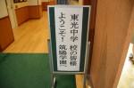 平成26年度体験入学<東光中学校>【1】