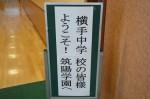 平成26年度体験入学<横手中学校>【1】