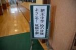 平成26年度体験入学<杷木中学校>【1】