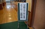 平成26年度体験入学<平野中学校>【1】
